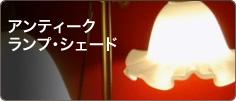 アンティークランプ・シェード