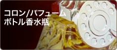 コロン/パフュームボトル香水瓶