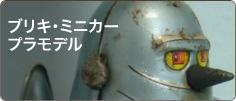 ブリキ・ミニカー・プラモデル