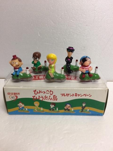 5体入☆京王観光 創業50周年記念 ひょっこりひょうたん島 ソフビ人形 当時